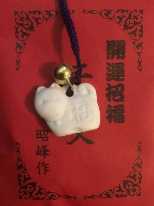 2018 Dog Year Omamori Protective Amulet